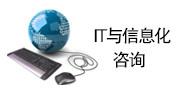 《传统企业互联网转型》