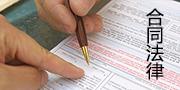 《合同基础知识及签约、履约风险防范》