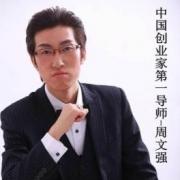 周文强网站_周文强博客