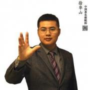 徐华山网站_徐华山博客