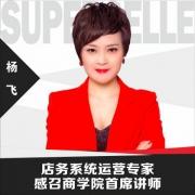 杨飞网站_杨飞博客