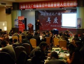 如皋市文化广播电视传媒集团再次邀请王仁锋讲授《让管
