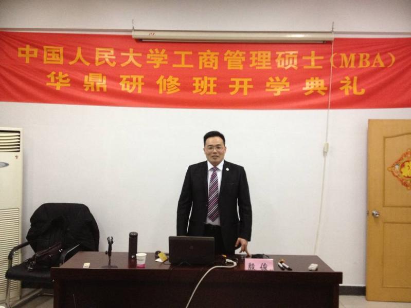 2013年1月12-13日,殷俊老师为中国人民大学