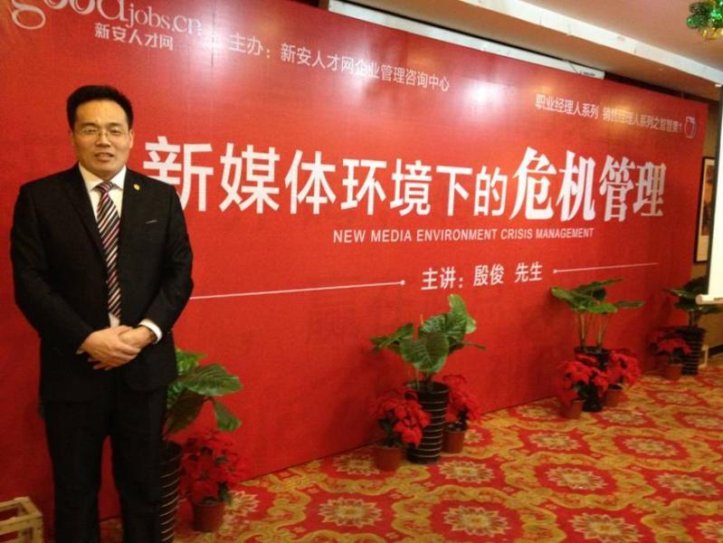2013年2月2日,殷俊老师为新安人才网企业管理咨
