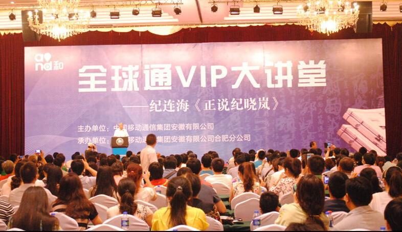 安徽移动全球通VIP大讲堂开讲 纪连海戏