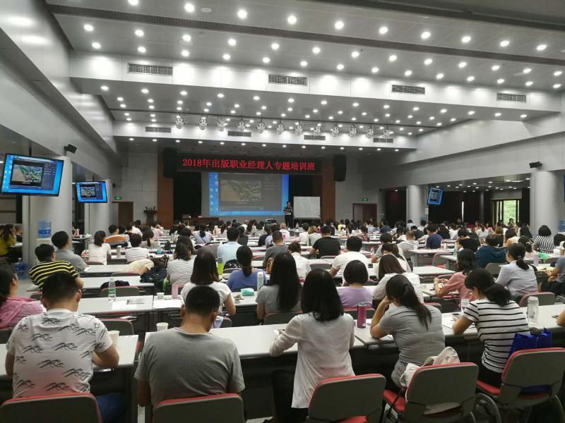 蔡元恒老师受邀到中国出版协会培训《重塑行业营销与品牌》
