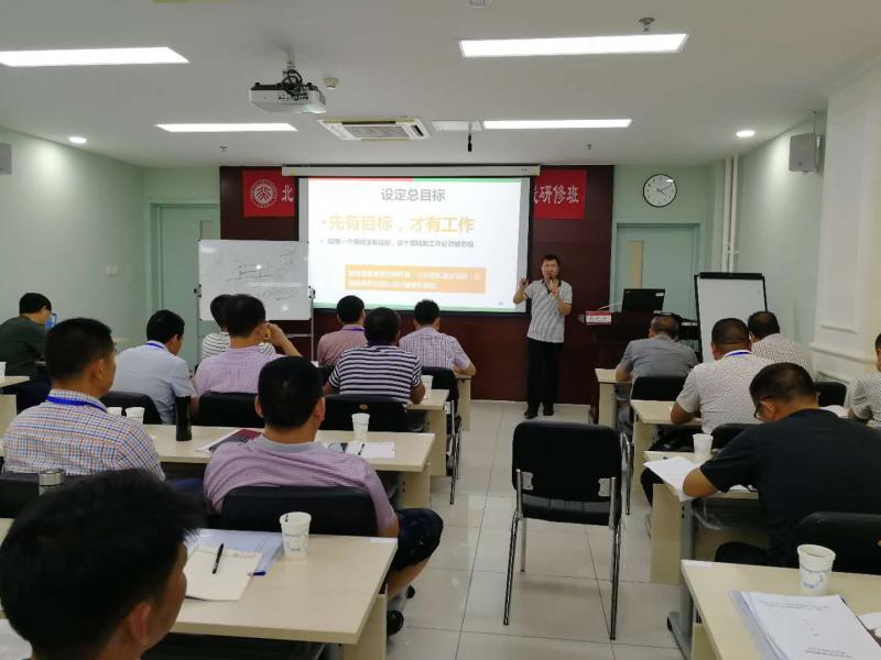 蔡元恒老师受邀到北京大学为国家干部培训《打造高绩效团队》