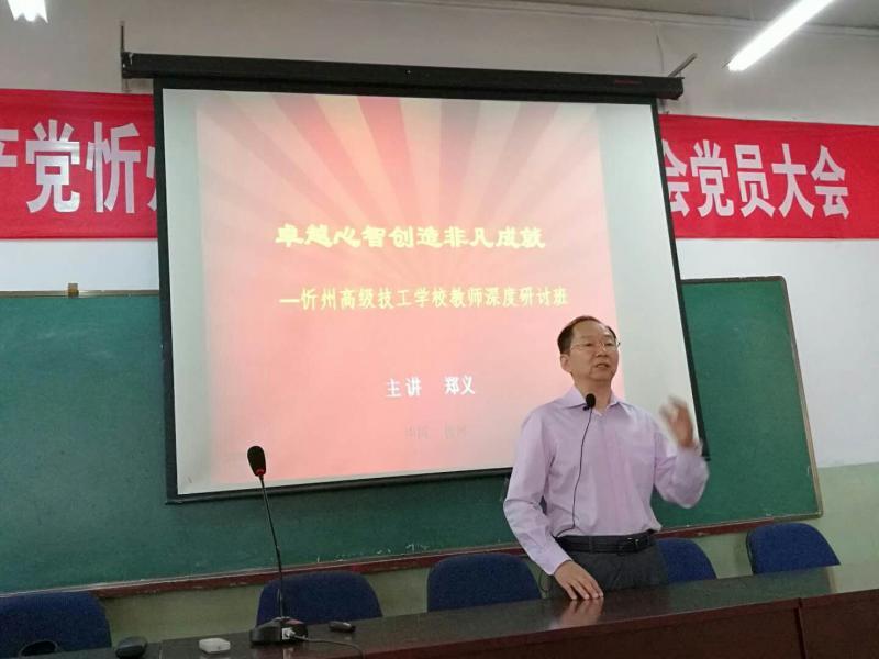郑义教授为山西忻州高级技工学院全校骨干教师进行四天的能力提升培训