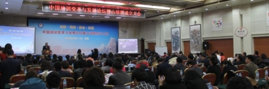 2013.中国培训变革与发展论坛暨山培联成立大会圆