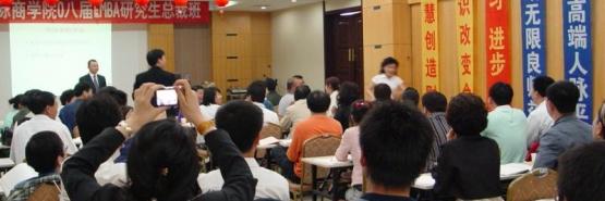 记第三十九届时代华商MBA论坛