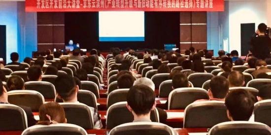 """为京东云、滨州经济技术开发区讲座""""山东产业转型升级与新旧动能有序转换的路径选择"""""""