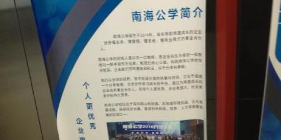 2018年7月28-29日,殷俊老师为深圳南海公学企业家培训班讲授《企业危机公关与舆情管理》课程