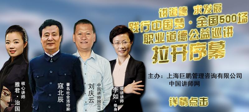 践行中国梦·全国500场职业道德公益巡讲
