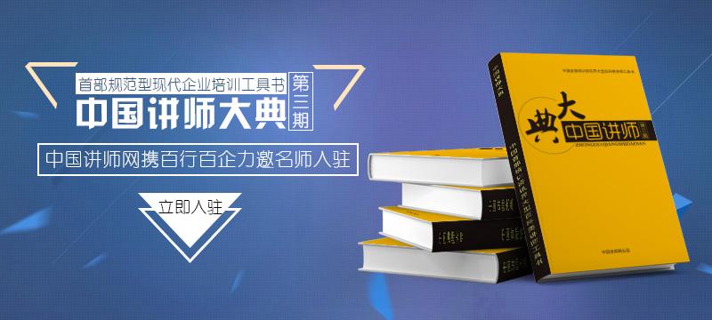 《中国讲师大典》第三期