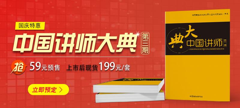 中国讲师大典 第三期 火热预售!