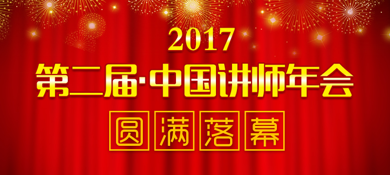 中国讲师年会