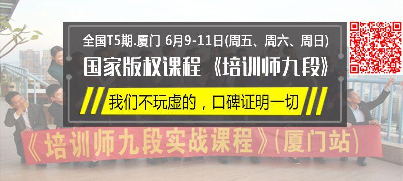 T5期国家版权课程《培训师九段》(线下三天)