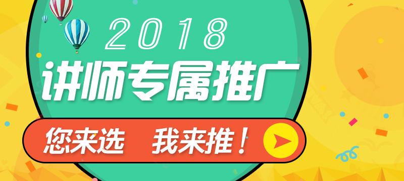 2018讲师全网营销推广