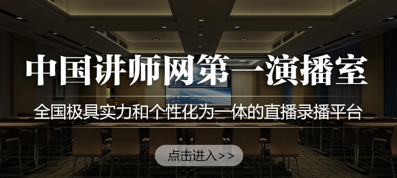 中国讲师网第一演播室