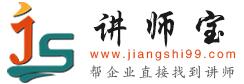 讲师_培训讲师_培训师-中国讲师网