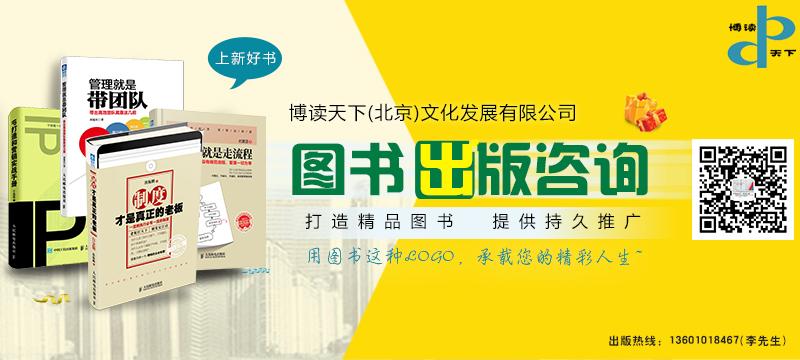 博读天下(北京)文化发展有限公司