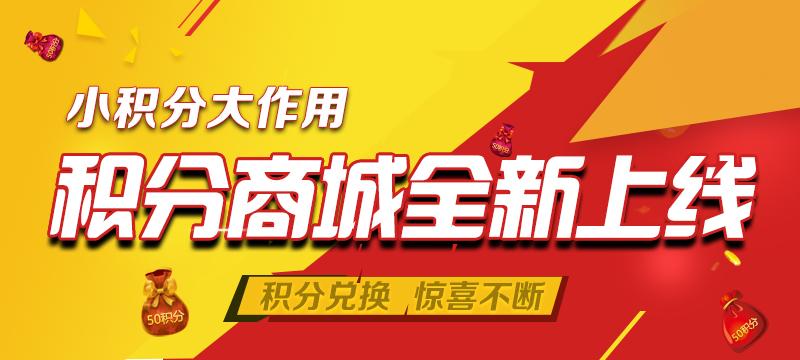 中国讲师网积分商城隆重上线
