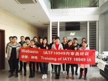 IATF16949:2016培训及咨询