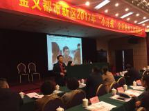 王汉明老师讲转型升级
